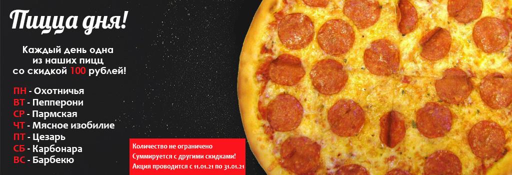 Акция пицца дня